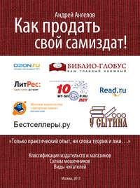 Купить книгу Как продать свой Самиздат!, автора Андрея Ангелова