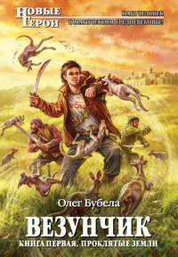 Купить книгу Проклятые земли, автора Олега Бубелы