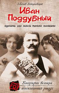 Купить книгу Иван Поддубный. Одолеть его могли только женщины, автора Збигнева Войцеховского