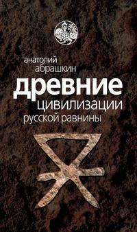 Купить книгу Древние цивилизации Русской равнины, автора Анатолия Абрашкина