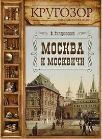 Купить книгу Москва и москвичи, автора Владимира Гиляровского