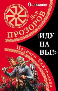 Купить книгу «Иду на вы!» Подвиги Святослава, автора Льва Прозорова