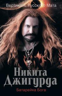 Купить книгу Вертикаль русского мата. Батарейка Бога, автора Никиты Джигурды