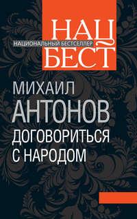 Купить книгу Договориться с народом. Избранное (сборник), автора Михаила Антонова