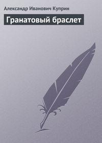 Купить книгу Гранатовый браслет, автора Александра Ивановича Куприна