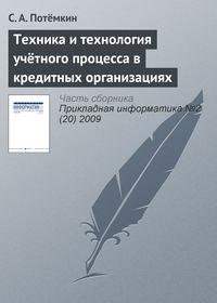 Купить книгу Техника и технология учётного процесса в кредитных организациях, автора С. А. Потемкина
