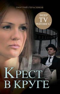 Купить книгу Крест в круге, автора Дмитрия Герасимова