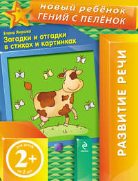 Купить книгу Загадки и отгадки в стихах и картинках, автора Елены Янушко