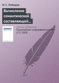 Вычисление семантической составляющей текстовой информации в экономических информационных системах