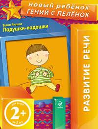 Купить книгу Ладушки-ладошки, автора Елены Янушко