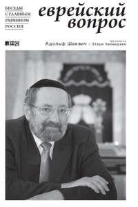 Еврейский вопрос: Беседы с главным раввином России