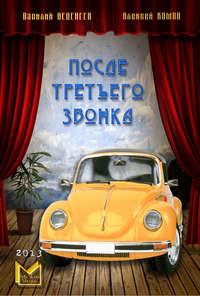 Купить книгу После третьего звонка…, автора Василия Веденеева