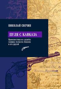 Купить книгу Пуля с Кавказа, автора Николая Свечина