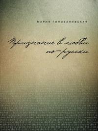 Купить книгу Признание в любви: русская традиция, автора Марии Голованивской