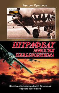 Книга Штрафбат. Миссия невыполнима - Автор Антон Кротков