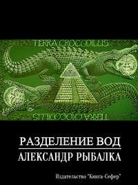 Купить книгу Разделение вод, автора Александра Рыбалки