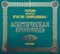 Купить книгу Аскетическая проповедь, автора святителя Игнатия Брянчанинова