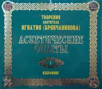 Купить книгу Аскетические опыты 1, автора святителя Игнатия Брянчанинова
