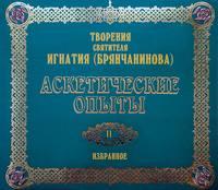 Купить книгу Аскетические опыты 2, автора святителя Игнатия Брянчанинова