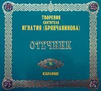 Купить книгу Отечник, автора святителя Игнатия Брянчанинова