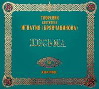 Купить книгу Письма 1, автора святителя Игнатия Брянчанинова