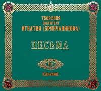 Купить книгу Письма 2, автора святителя Игнатия Брянчанинова