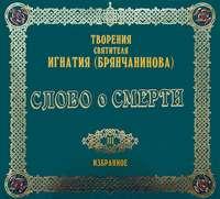 Купить книгу Слово о смерти, автора святителя Игнатия Брянчанинова