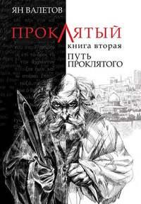 Купить книгу Путь Проклятого, автора Яна Валетова