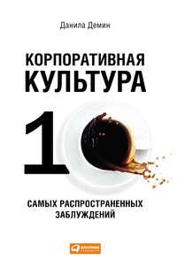 Купить книгу Корпоративная культура: Десять самых распространенных заблуждений, автора Данилы Демина