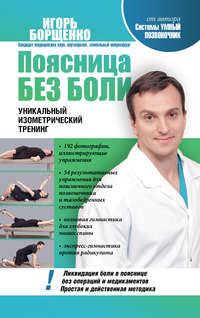 Купить книгу Поясница без боли. Уникальный изометрический тренинг, автора Игоря Борщенко