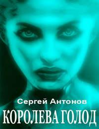 Купить книгу Королева голод (сборник), автора Сергея Антонова