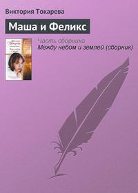 Купить книгу Маша и Феликс, автора Виктории Токаревой