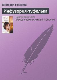 Купить книгу Инфузория-туфелька, автора Виктории Токаревой