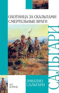 Купить книгу Охотница за скальпами. Смертельные враги (сборник), автора Эмилио Сальгари