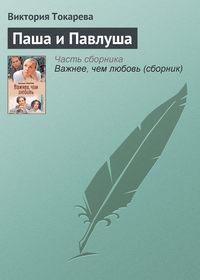 Купить книгу Паша и Павлуша, автора Виктории Токаревой
