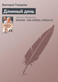 Книга Длинный день