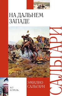 Купить книгу На Дальнем Западе, автора Эмилио Сальгари
