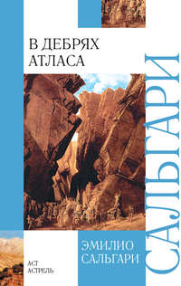 Купить книгу В дебрях Атласа, автора Эмилио Сальгари