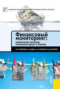 Купить книгу Финансовый мониторинг: управление рисками отмывания денег в банках, автора М. В. Каратаева