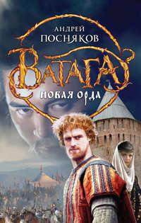 Книга Новая Орда - Автор Андрей Посняков