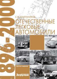 Купить книгу Отечественные легковые автомобили. 1896–2000 гг., автора Сергея Канунникова