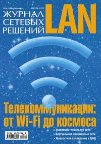 Журнал сетевых решений / LAN №04/2013