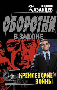 Купить книгу Кремлевские войны, автора Кирилла Казанцева