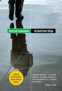 Книга Незаметная вещь - Автор Валерий Панюшкин