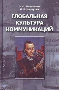 Книга Глобальная культура коммуникаций - Автор Эдуард Макаревич