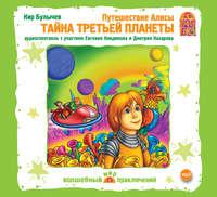 Купить книгу Путешествие Алисы. Тайна третьей планеты (спектакль), автора Кира Булычева