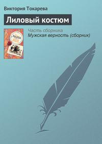 Купить книгу Лиловый костюм, автора Виктории Токаревой