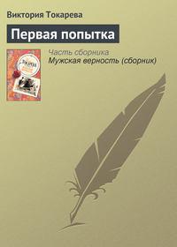 Купить книгу Первая попытка, автора Виктории Токаревой