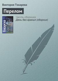 Купить книгу Перелом, автора Виктории Токаревой