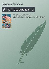 Купить книгу А из нашего окна, автора Виктории Токаревой